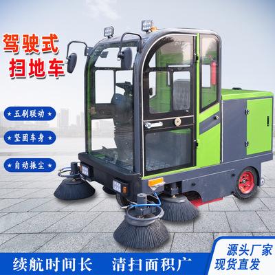 驾驶电动扫地车 市政环卫道路清洁小型洒水清扫车 工业吸尘扫地机