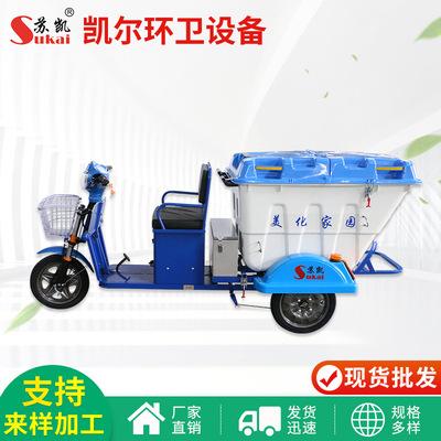 厂家支持定制户外电动三轮保洁车垃圾市政物业用单桶小型垃圾车