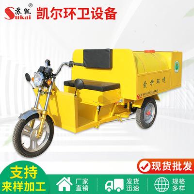 厂家供应支持定制户外电动三轮保洁车垃圾市政物业用小型垃圾车