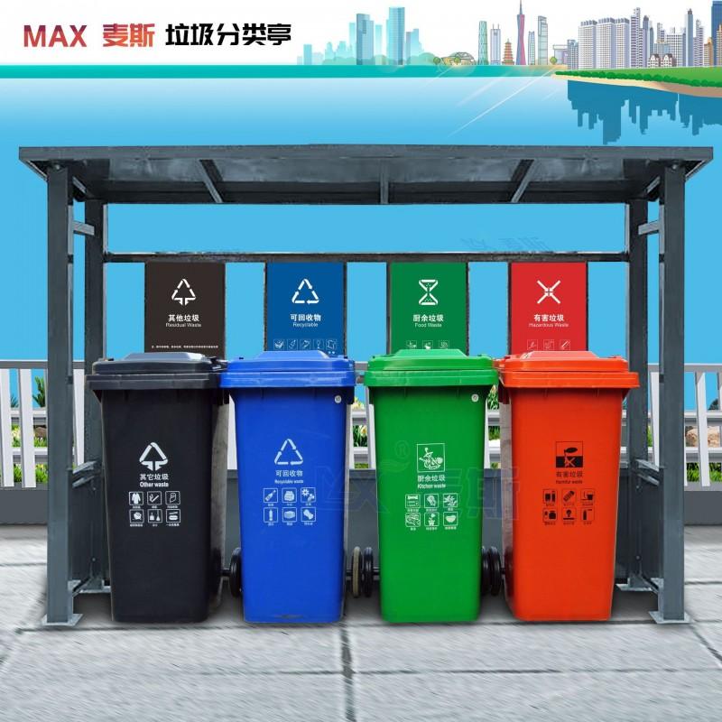 户外垃圾分类亭 小区物业社区垃圾分类站 垃圾分类项目配套垃圾亭