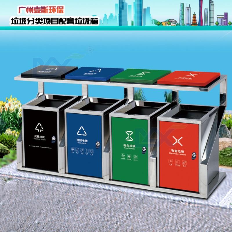 垃圾桶 户外四分类垃圾箱 垃圾桶厂家专利产品定制垃圾分类垃圾桶