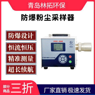 FCC-30H型防爆粉尘采样器 职业卫生用呼尘采样器