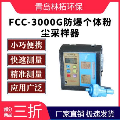 FCC-3000G全尘呼吸性粉尘职业卫生粉尘采样仪 防爆个体粉尘采样器