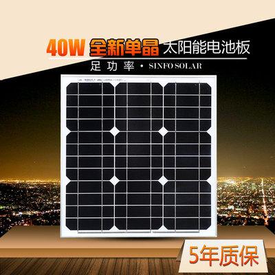 全新40W单晶硅太阳能电池板12VLED灯太阳能路灯监控用太阳能电板