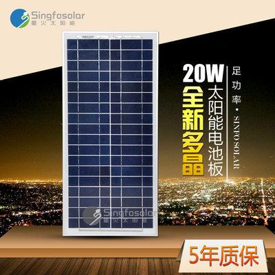 全新20W多晶太阳能电池板 18V太阳能发电板户外照明12V系统直充