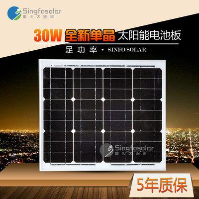 厂直销全新足功率30W单晶硅太阳能电池板,光伏组件充12V电池系统