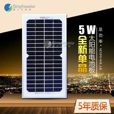 全新 5W单晶太阳能电池板 12V电池直充发电池板