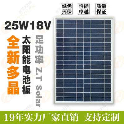 18V25W 高效多晶 纯蓝 太阳能电池板 发电系统套用