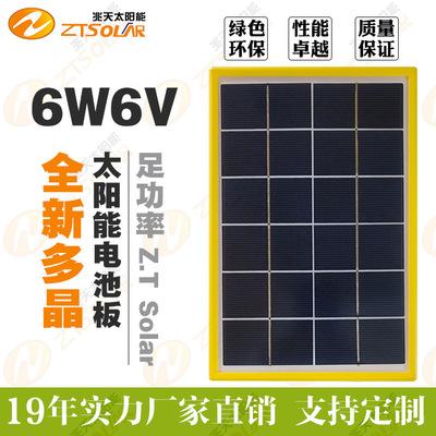 促销 6W6V太阳能电池板黄边框 高效多晶硅DIY可充电 太阳能发电板