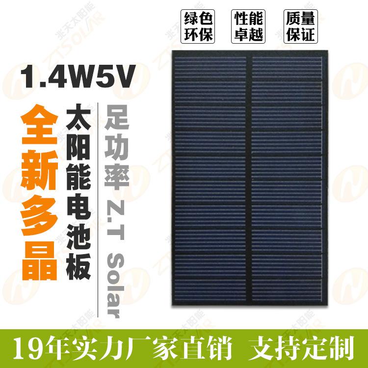 厂家批发太阳能电池板 pet层压1.4w单晶硅光伏组件 磨砂太阳能板