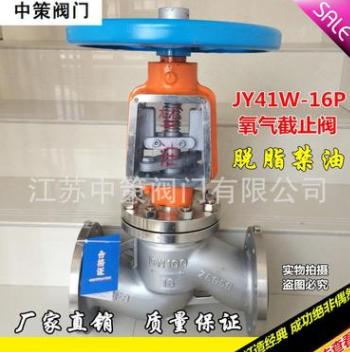 JY41W-25P不锈钢氧气法兰截止阀 禁油脱脂氧气截止阀