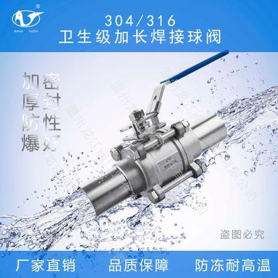 洁净球阀不锈钢304材质316材质三片式卫生级焊接球阀加长焊接阀门