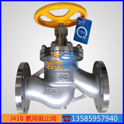 厂家直销 J41B-25P不锈钢氨用截止阀 氨气截止阀