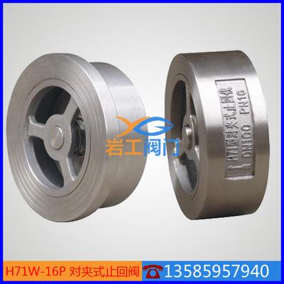 不锈钢止回阀不锈钢对夹式止回阀H71W-16PDN50 65 80 100 150 300