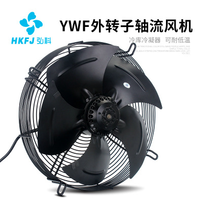 弘科 YWF网罩式外转子轴流风机冷库冷凝器冷干机电机冷却散热风扇
