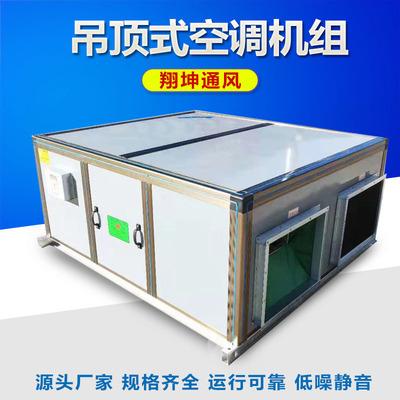 定制加工远程射流空调机组 吊顶式新风机组 中央空调新风处理机组