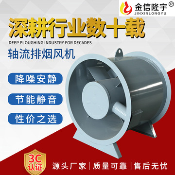 厂家供应 3c认证消防排烟风机定制 工业消防通风管道排烟消防风机