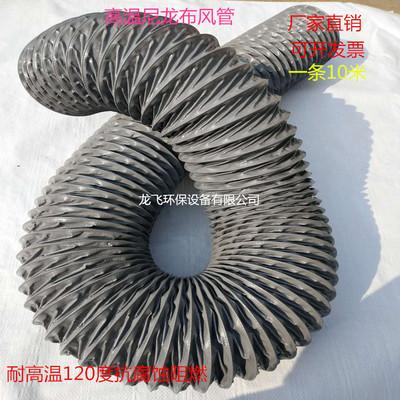 厂家生产尼龙布伸缩风管通风工业软管尼龙网布风管