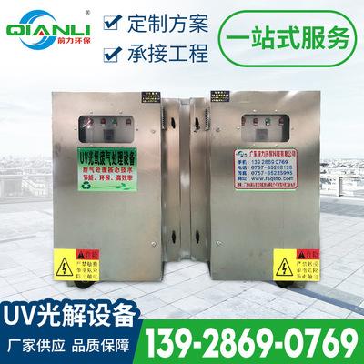 厂家直供 不锈钢喷淋光氧一体机 UV光解净化器废气处理设备可定制