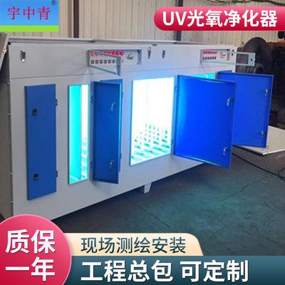厂家定制光氧净化器 光氧催化废气处理设备 uv光氧设备定制