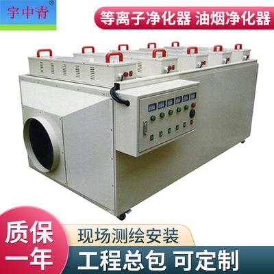 厂家定制UV光氧废气处理设备 等离子净化器 一体机活性炭光氧催化