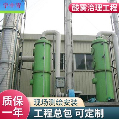 玻璃钢废气酸雾净化塔 玻璃钢酸雾净化器dgs 酸雾治理工程