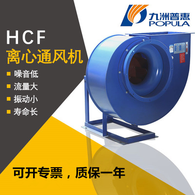 九洲普惠HCF后倾式工业除尘排烟喷漆房环保通风设备蜗牛离心风机