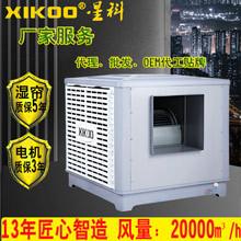 星科20000风量离心式工业冷风机厂家免费上门设计通风降温方案