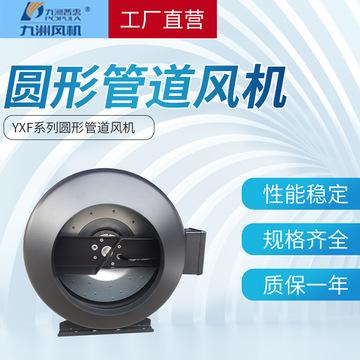 山东供应YXF系列圆形管道风机碳钢材质多叶式通风设备离心风机