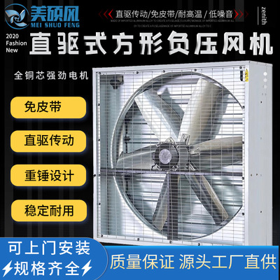负压风机工业排风扇大功率风量畜牧排气扇换气扇大棚养殖场抽风机