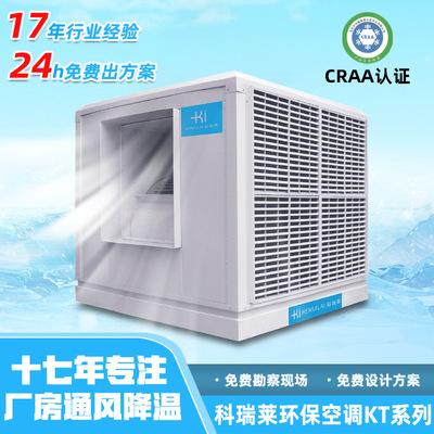 全新大型工业节能环保厂房车间水帘机中央空调降温设备离心通风机