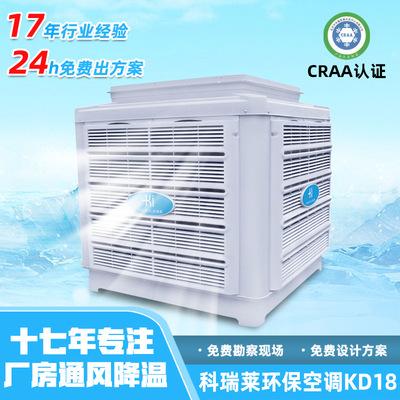 厂房车间节能工业科瑞莱环保空调KD18通风换气降温空调设备定制