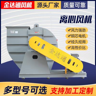 4-68C型离心风机 工业除尘强力排烟380V55kw防爆风机