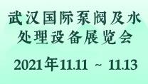 武汉国际泵阀及水处理设备展览会
