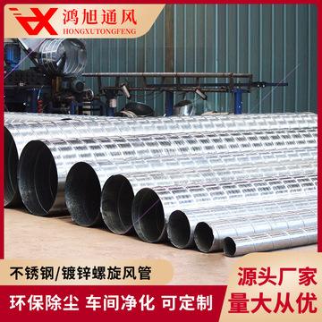 厂家定制加工螺旋风管白铁皮螺纹通风管道环保除尘烟机排烟管