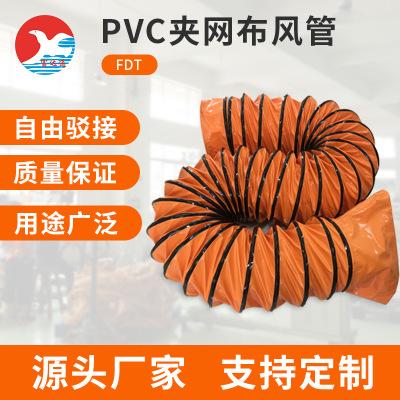 厂家PVC钢丝软管 帆布尼龙管 通风管 螺旋管伸缩管吸尘排气管骨架