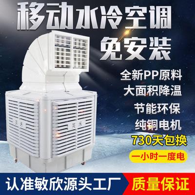 移动式水冷空调工业冷风机蒸发式水帘空调厂房降温养殖湿帘冷风机