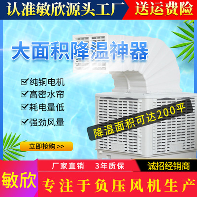 敏欣变频快速降温环保空调 厂房车间水帘空调机水冷风机低能耗电
