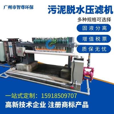 化工厂污泥脱水全自动压滤机清洗金属废水板框压滤机20平方压泥机