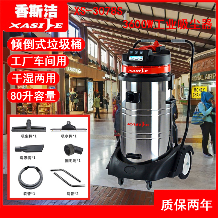 吸尘器工厂车间吸铁屑吸尘装修粉尘吸尘香斯洁XS-3078S