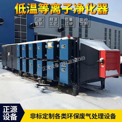 生产厂家高效低温等离子VOC废气处理设备 工业除烟净化器设备