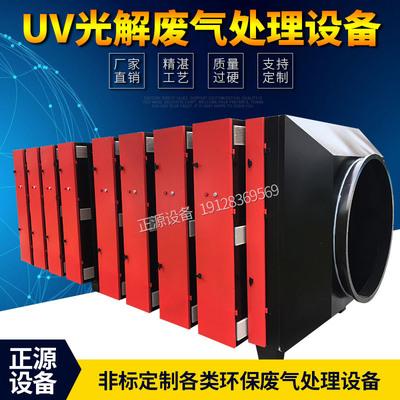 厂家uv光催化净化器uv光催化氧化设备uv光催化废气处理设备