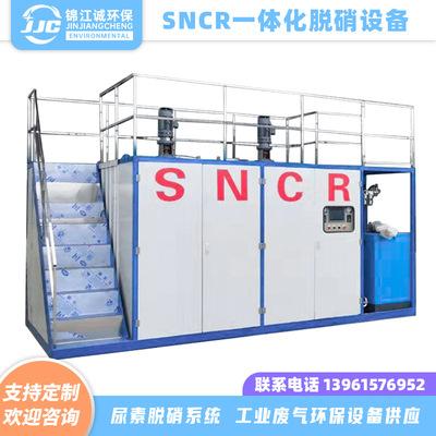 定制加工SNCR一体化脱硝设备尿素脱硝系统工业废气环保设备供应