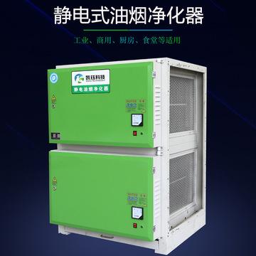 低空静电式油烟净化器油烟过滤器厨房油烟净化器工业油烟净化器