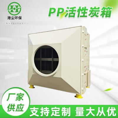 厂家定制PP活性炭箱废气处理设备废气过滤器PP活性炭吸附箱定金