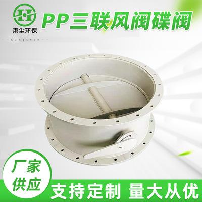 PP三联风阀碟阀 塑料通风管道阀废气排放风量控制阀门手动调节阀
