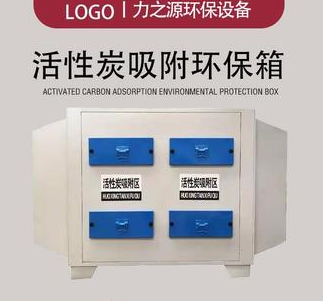 加工定制工业废气净化吸收环保设备活性炭过滤除异味活性炭吸附箱定金