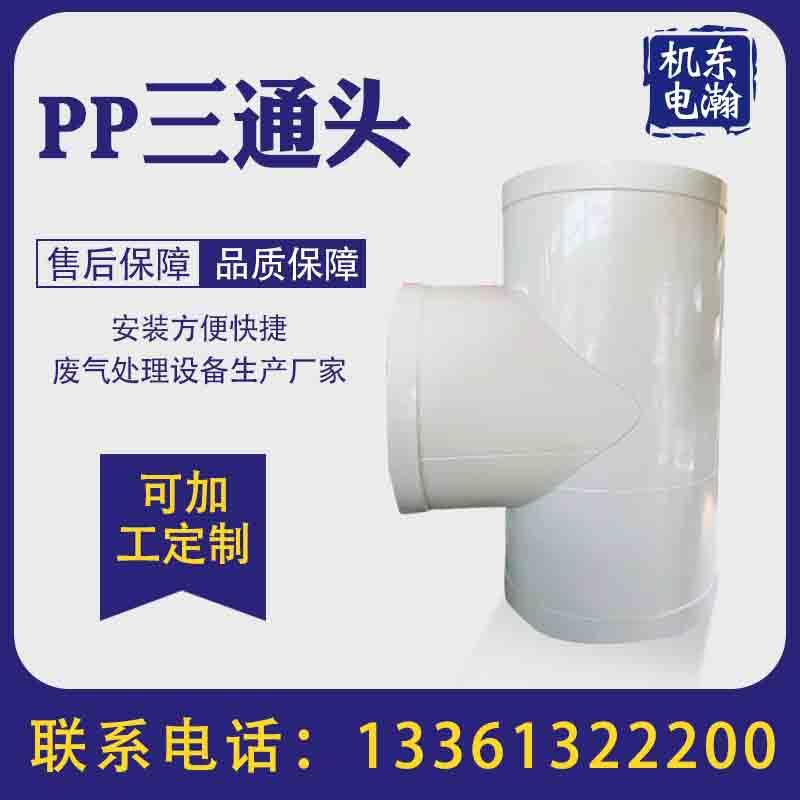 厂家直销 塑料焊接异形加工异径 批发聚丙烯承插PP三通