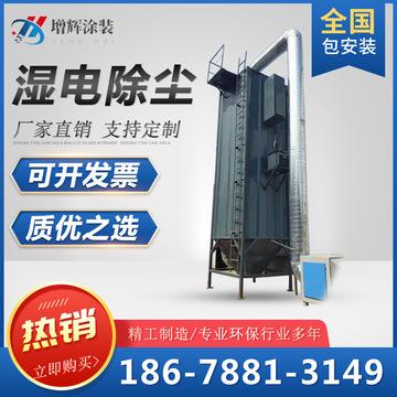 湿式静电除尘器制造厂家 湿电除尘设备 湿式电除尘烟气除尘器供应定金