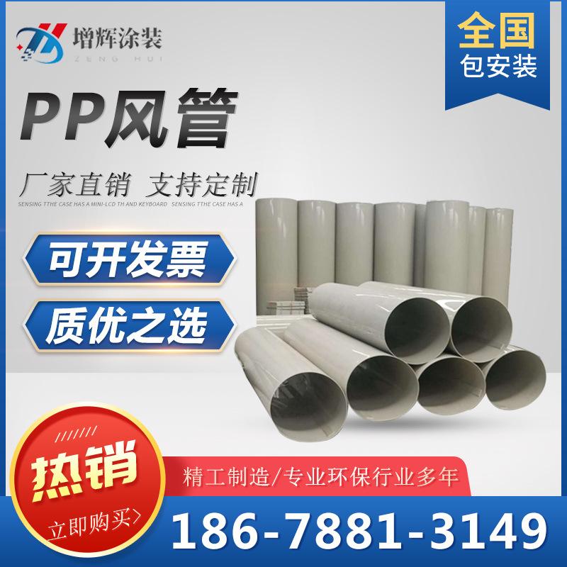 厂家批发pp阻燃风管 耐酸碱耐腐蚀废气处理化工通风管道 pp排烟管